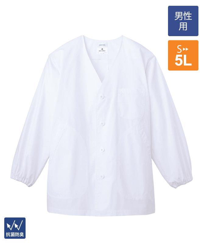 白衣長袖[男子][チトセ製品] AB6400