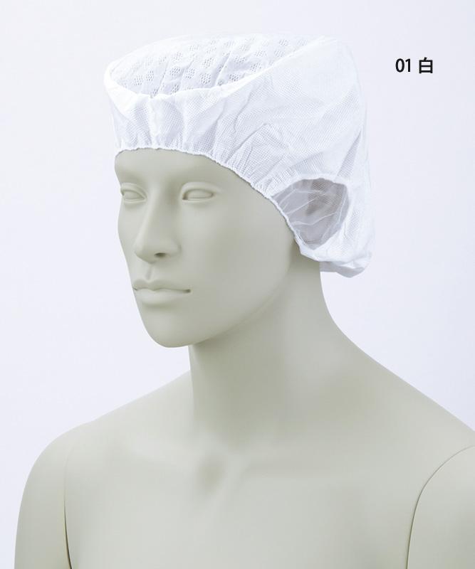 エレクトレット帽(ツバ無し)(20枚入・返品不可商品)[男女兼用][住商モンブラン製品] EC-1