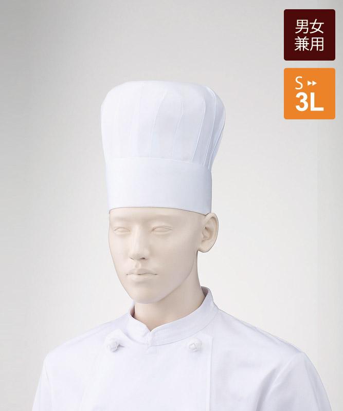 コック帽[2枚入](高さ27cm)[KAZEN製品] 471-50