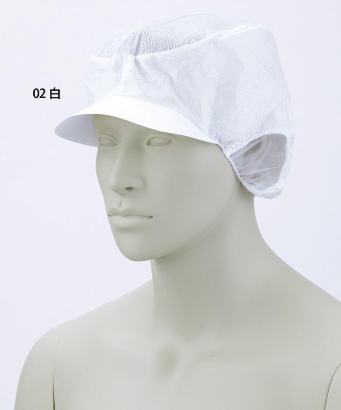 エレクトレット帽(ツバ付き)(20枚入・返品不可商品)[男女兼用][住商モンブラン製品] EC-2