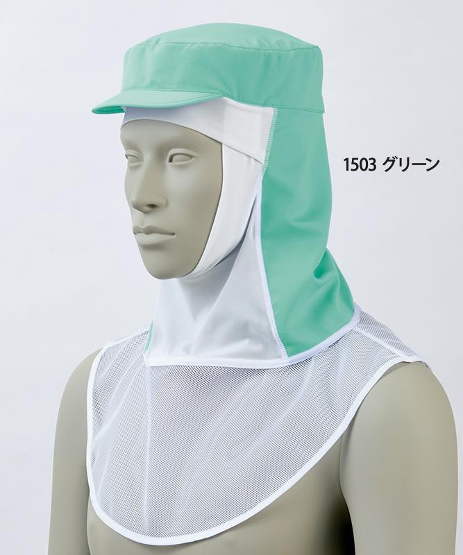 頭巾帽子かぶり式[男女兼用][住商モンブラン製品] 9-150