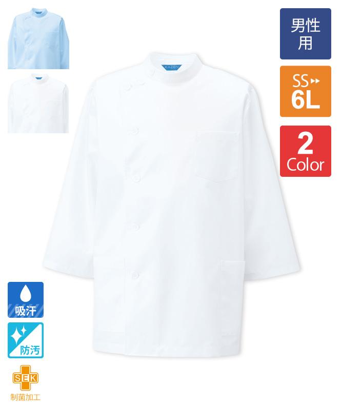 ポプリンメンズ横掛け七分袖[KAZEN製品] 130-7