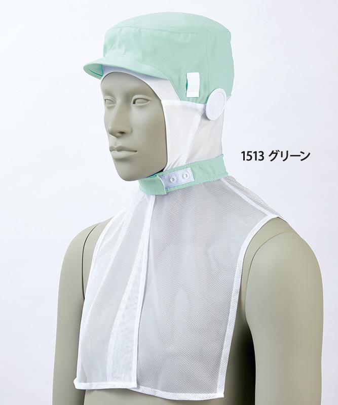 頭巾帽子[男女兼用][住商モンブラン製品] 9-151