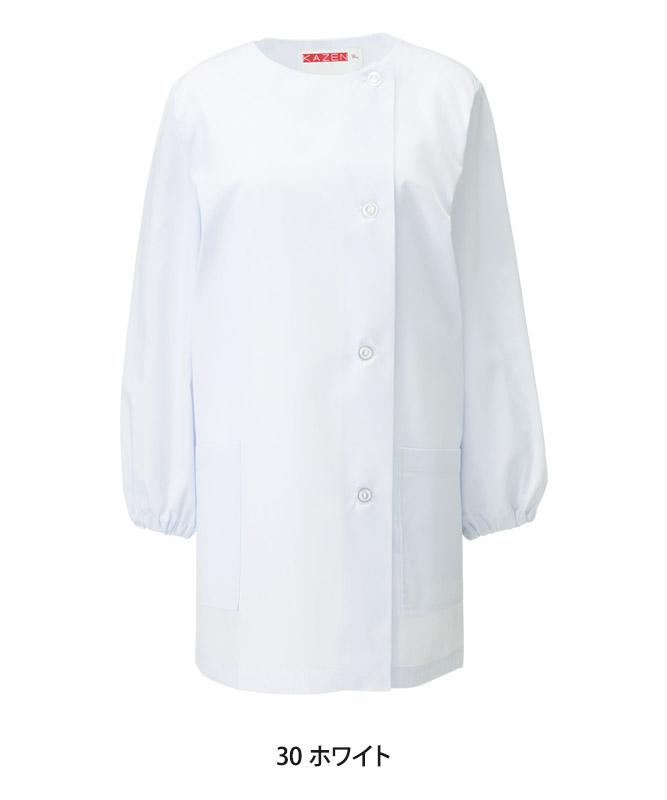 調理衣長袖[女子][KAZEN製品] 750-3