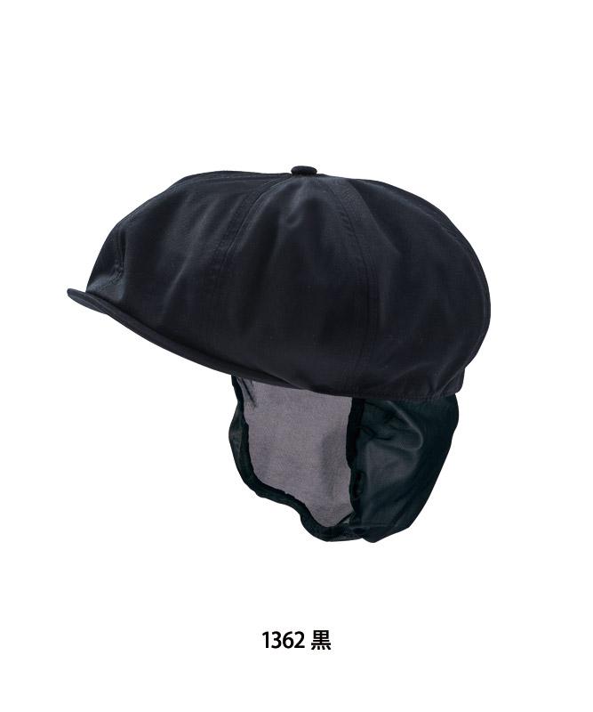 キャスケットたれ付[男女兼用][住商モンブラン製品] 9-136