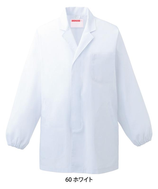 衿付調理衣長袖[男子][KAZEN製品] 310-60