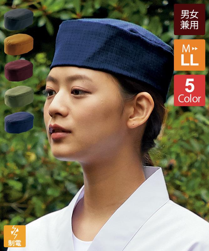 和帽子(7.5cm)[男女兼用][住商モンブラン製品] 9-140