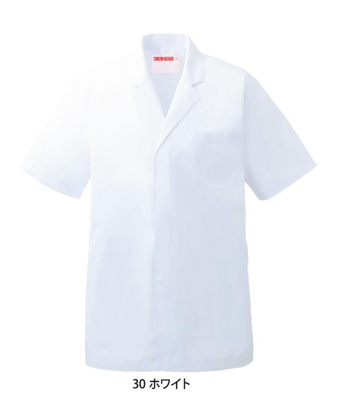 衿付調理衣半袖[男子][KAZEN製品] 312-30