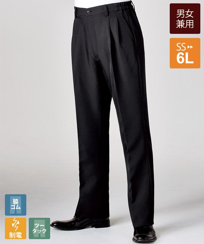 パンツ(ツータック・両脇ゴム)[男女兼用][住商モンブラン製品] GS7861-1