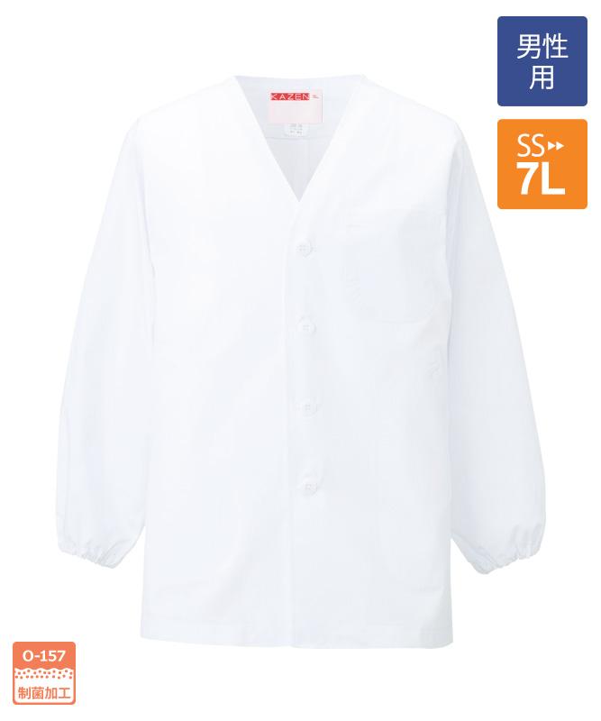衿なし調理衣長袖[男子][KAZEN製品] 320-30