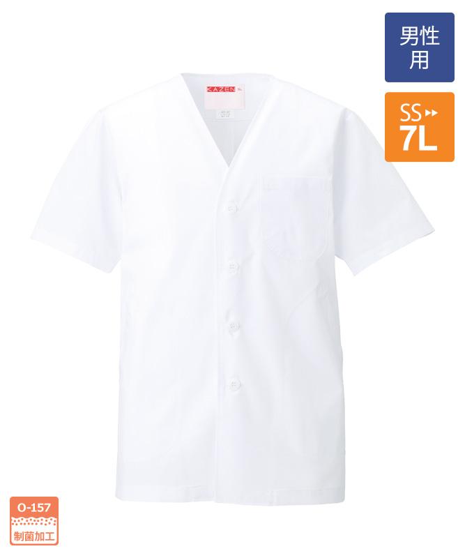 衿なし調理衣半袖[男子][KAZEN製品] 322-30
