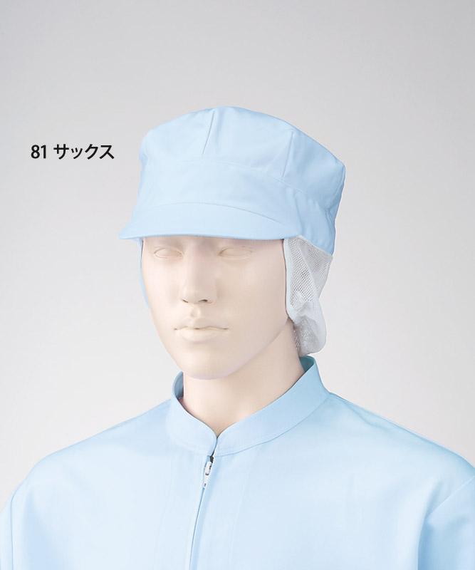 八角帽子(サイドメッシュ)[1枚入][KAZEN製品] 475-8