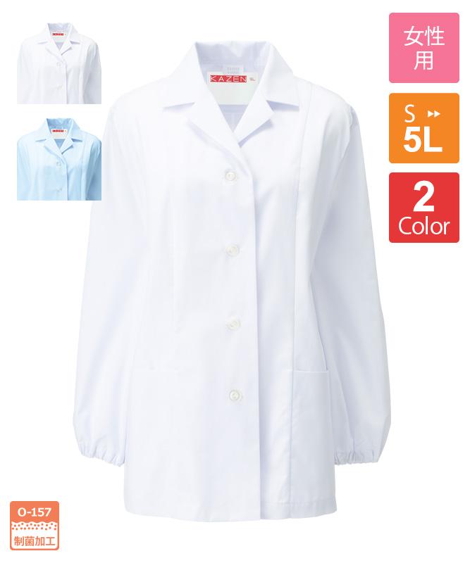 衿付調理衣長袖[女子][KAZEN製品] 335-3