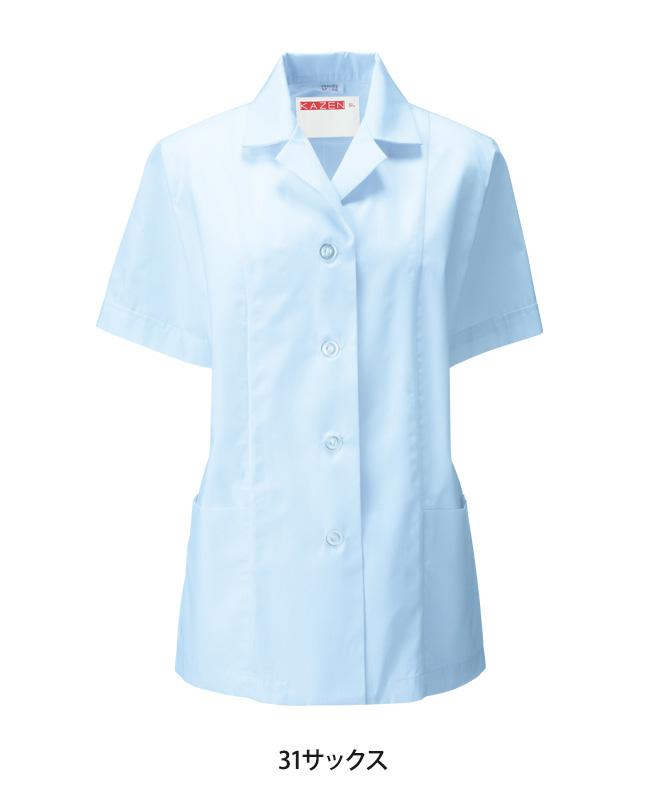 衿付調理衣半袖[女子][KAZEN製品] 337-3