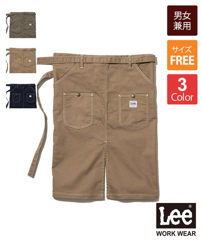Leeウエストエプロン[男女兼用][ボンマックス製品] LCK79008