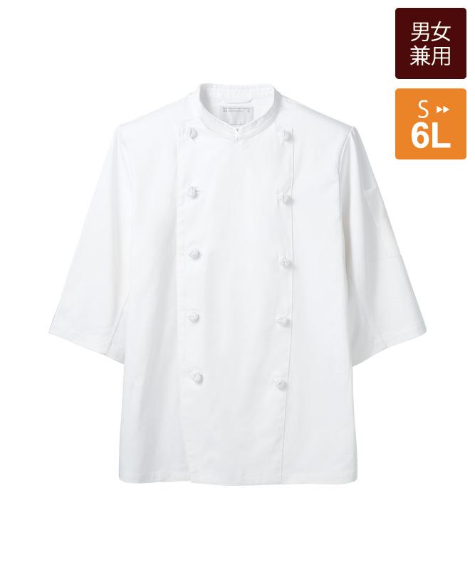 カツラギコックコート七分袖[男女兼用][住商モンブラン製品] KS6623-2