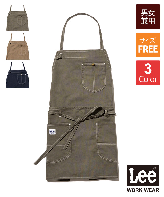 Lee2WAYエプロン[男女兼用][ボンマックス製品] LCK79012