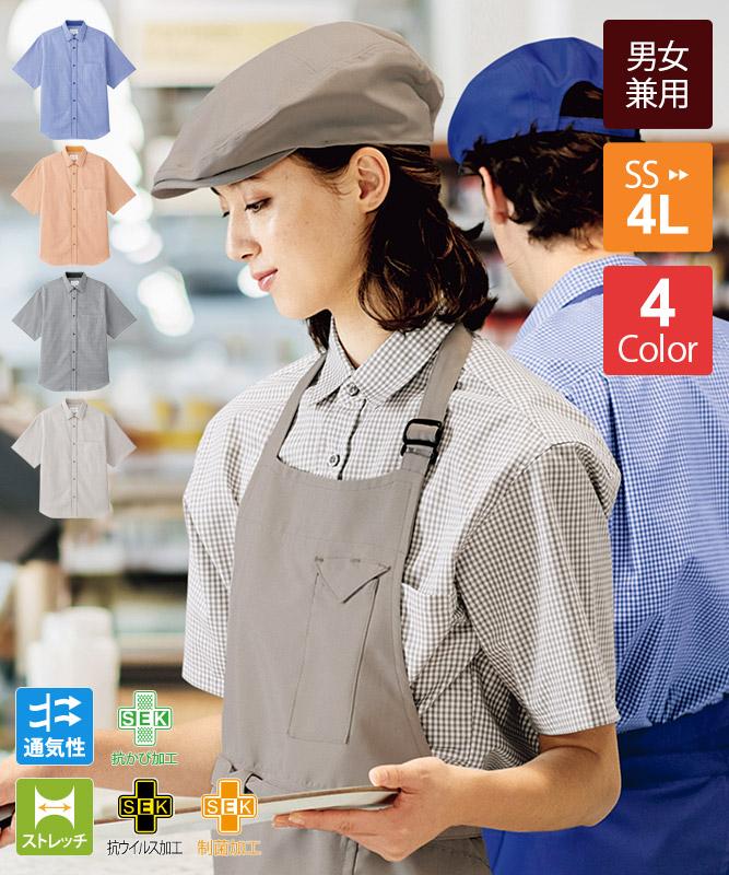 シャツ半袖[男女兼用][チトセ製品] AS8705