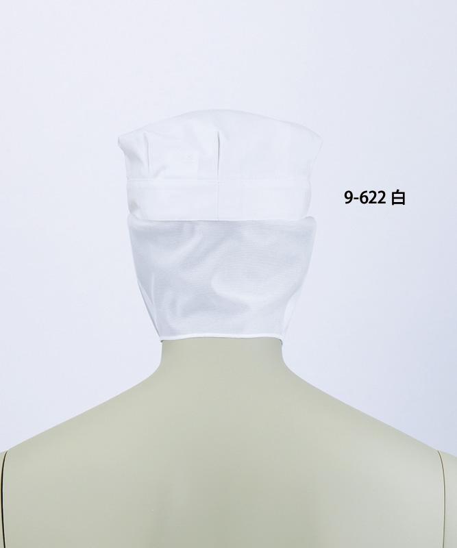 八角帽子たれ付[男女兼用][住商モンブラン製品] 9-622