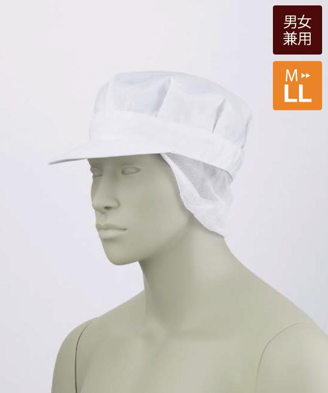 八角帽子たれ付[男女兼用][住商モンブラン製品] 9-623