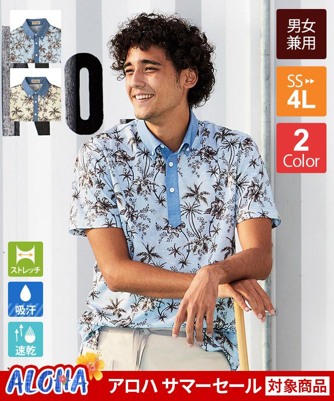 アロハシャツボタンダウン(ヤシ花柄)半袖[男女兼用][ボンマックス製品] FB4524U