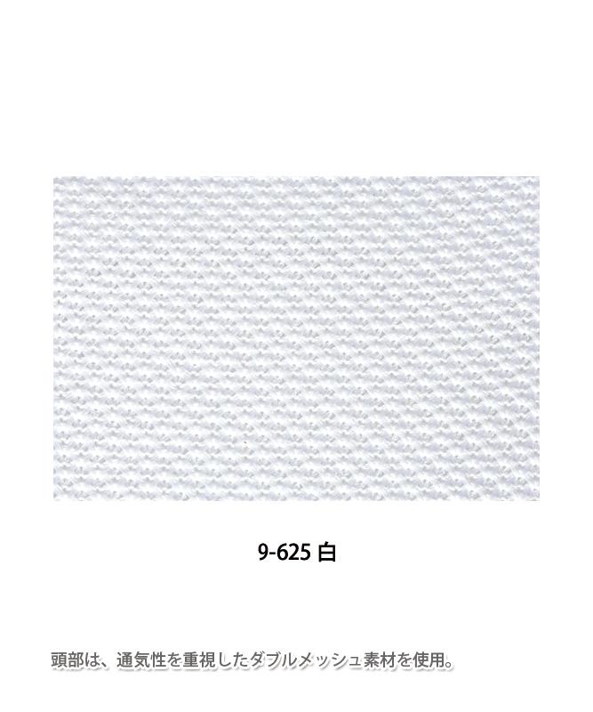 八角帽子たれ付(メッシュ)[男女兼用][住商モンブラン製品] 9-625