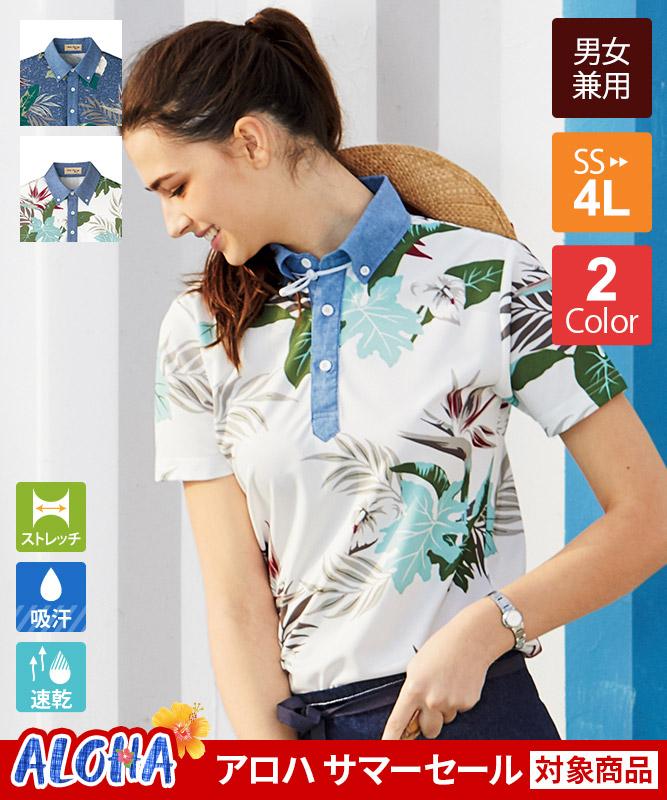 アロハシャツボタンダウン(リーフ柄)半袖[男女兼用][ボンマックス製品] FB4525U