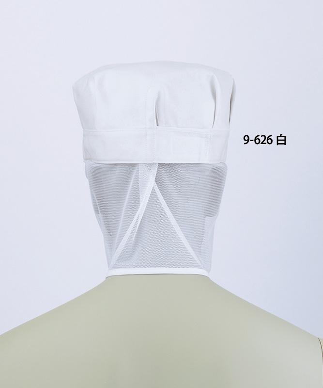 八角帽子たれ付[男女兼用][住商モンブラン製品] 9-626