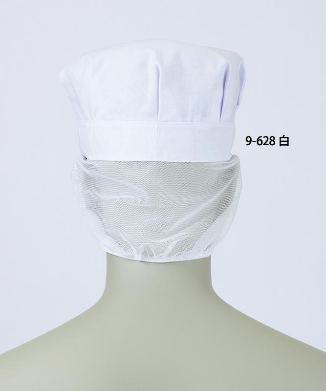 八角帽子たれ付[男女兼用][住商モンブラン製品] 9-628