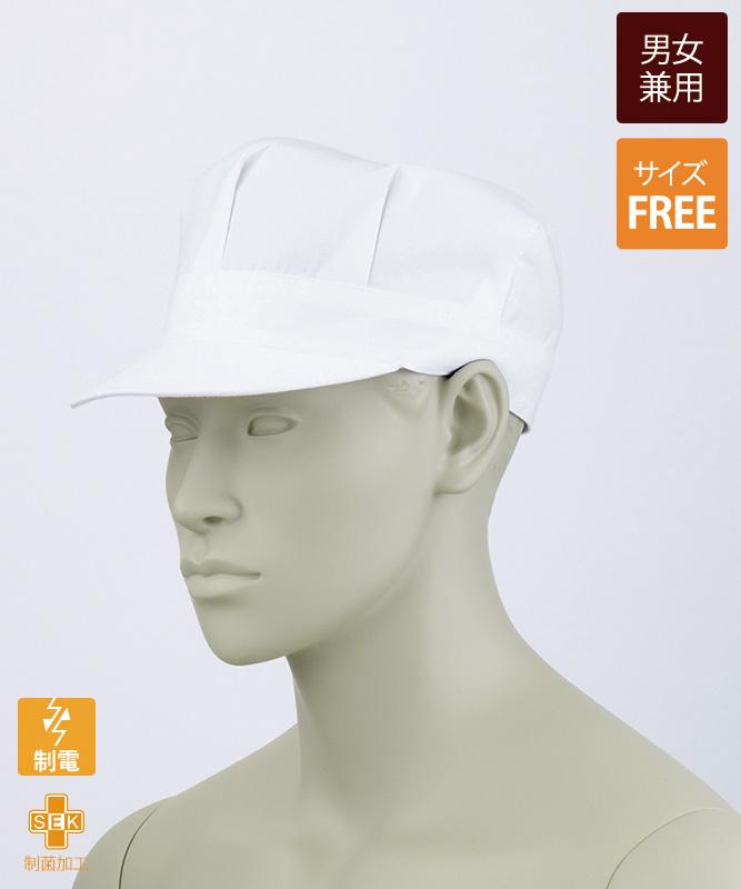 八角帽子[男女兼用][住商モンブラン製品] 9-629