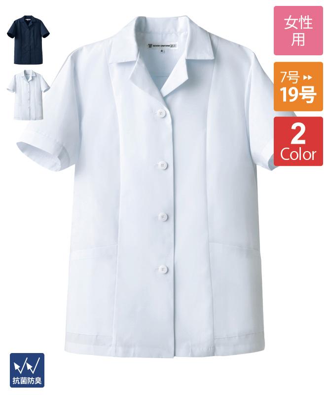 調理白衣半袖(抗菌コート)[女性用][セブンユニフォーム製品] AA337