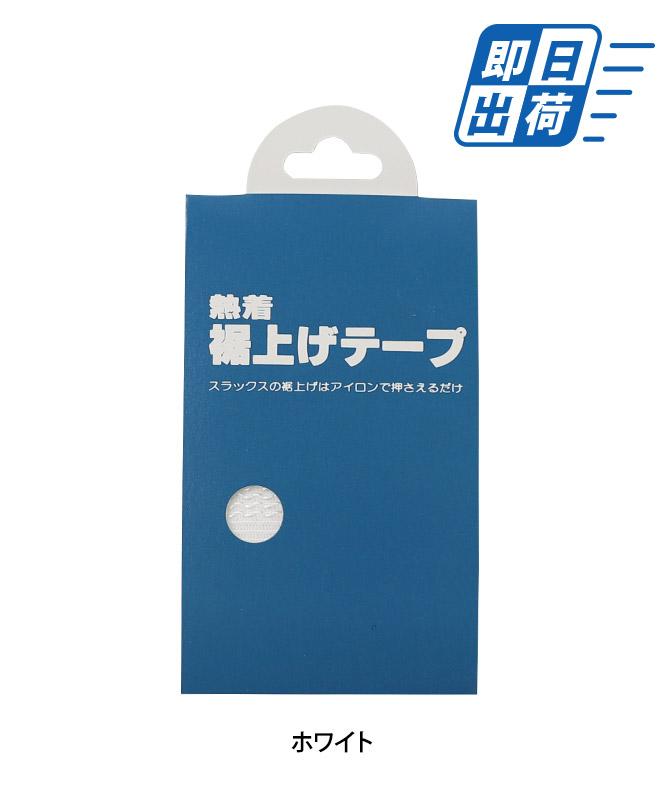 裾上げテープ[KAZEN製品] susoage-tape-W