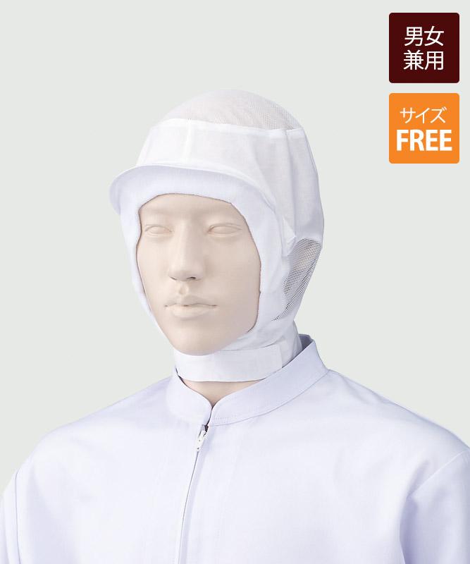 フード帽子(ケープなし)[2枚入][KAZEN製品] 484-51