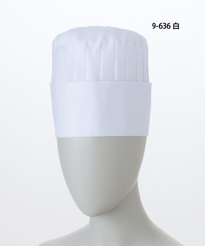 コック帽(15cm)[男女兼用][住商モンブラン製品] 9-636