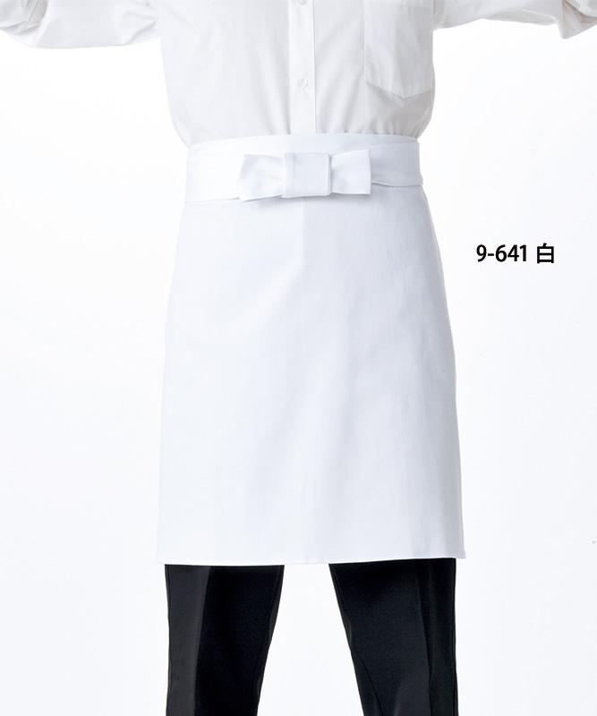 中前掛[男女兼用][住商モンブラン製品] 9-641