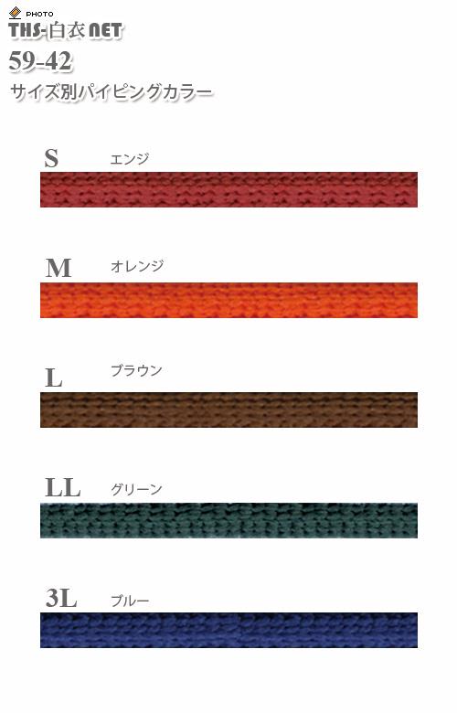 男女兼用患者衣上衣八分袖[住商モンブラン製品] 59-42