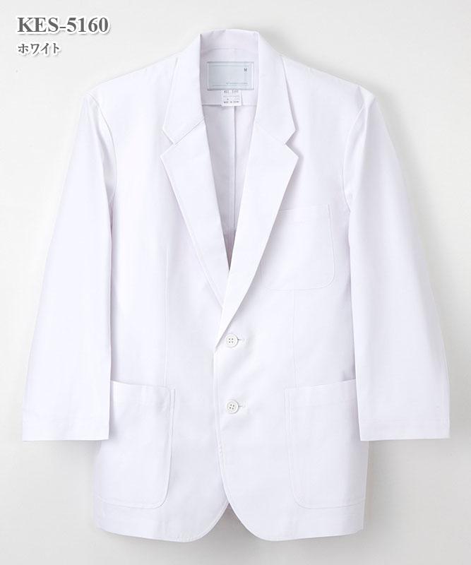 ケックスター男子テーラードジャケット長袖[ナガイレーベン製品] KES-5160