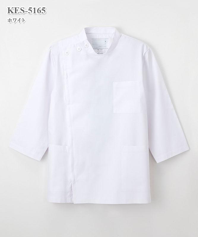 ケックスター男子横掛八分袖[ナガイレーベン製品] KES-5165