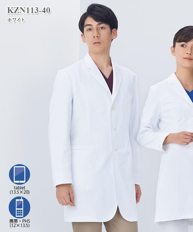 メンズ診察衣長袖[KAZEN製品] KZN113