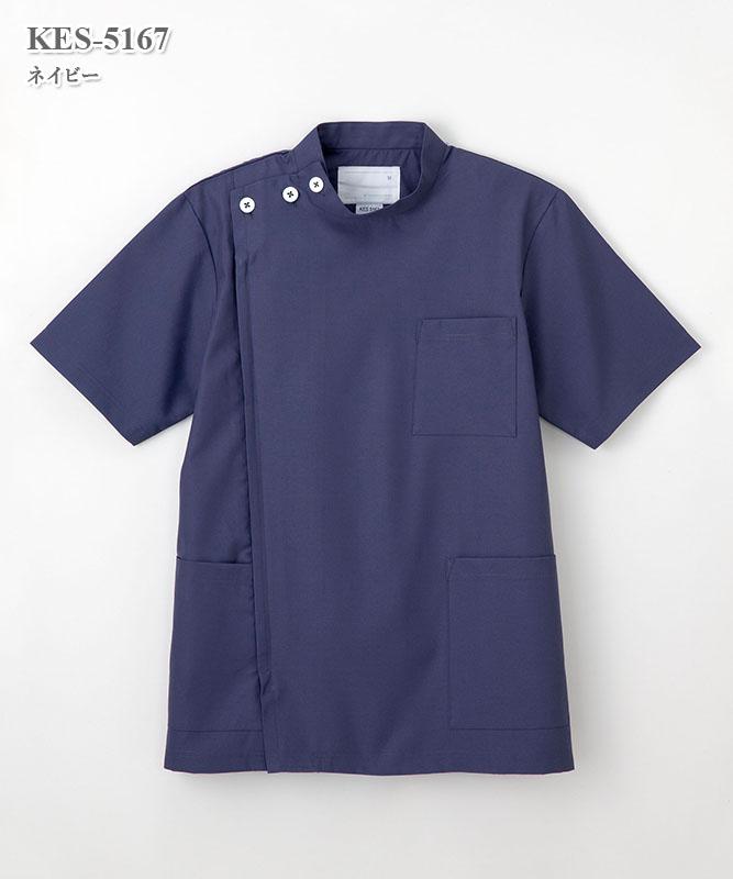 ケックスター男子横掛半袖[ナガイレーベン製品] KES-5167