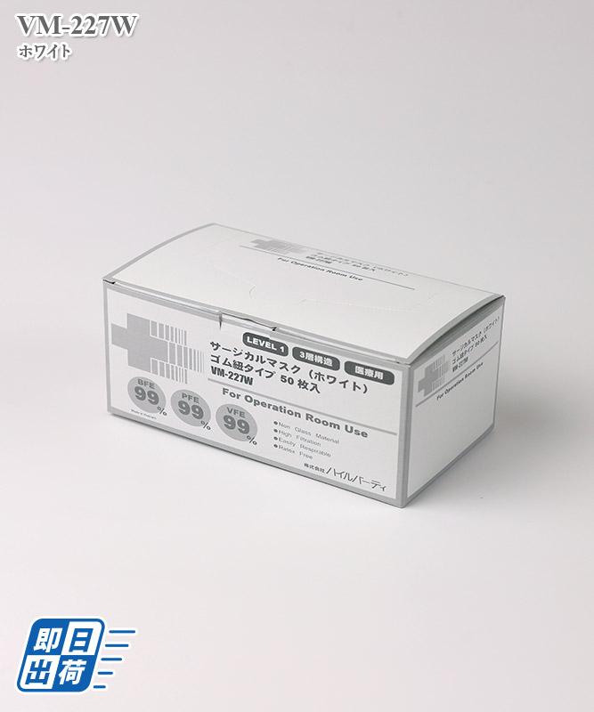 【医療用】サージカルマスク[ホワイト](ゴムヒモタイプ)(50枚入・返品不可商品)[ハイルバーティ製品] VM-227W
