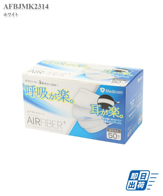 【医療用】エアファイバープラスマスク(50枚入・返品不可商品)[medicom製品] AFBJMK2314