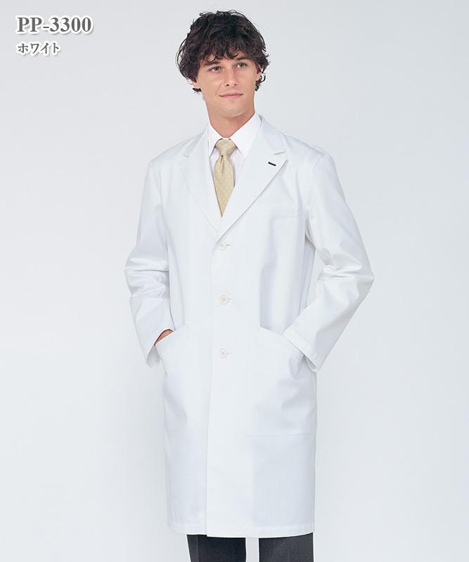 男子シングルドクターコート長袖[ナガイレーベン製品] PP-3300