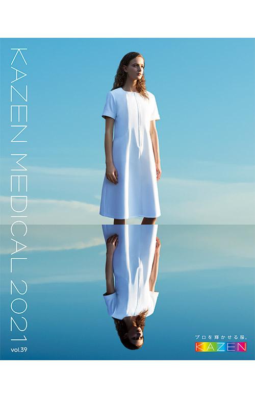 KAZEN(カゼン) 医療用カタログ