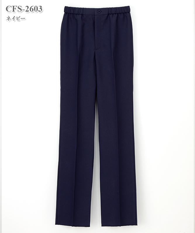 男女兼用パンツ[ナガイレーベン製品] CFS-2603