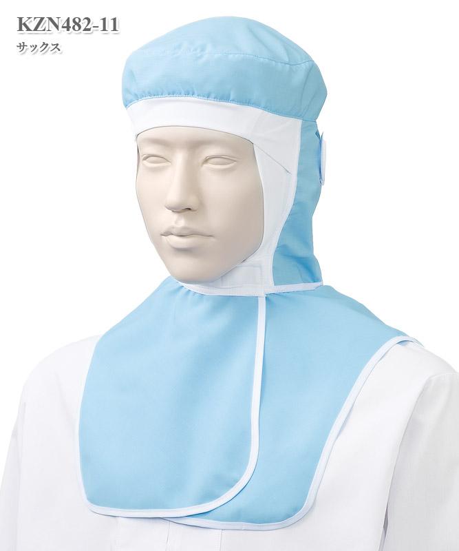 フード帽子(ケープ付・ツバなし)(1枚入)[KAZEN製品] KZN482