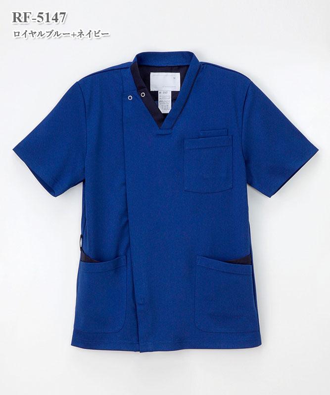 男子スクラブ半袖[ナガイレーベン製品] RF-5147