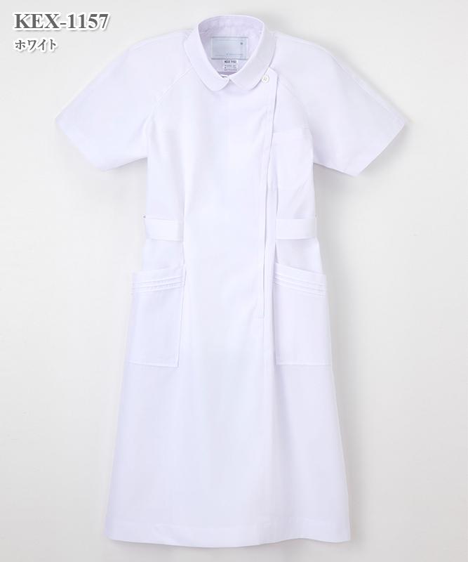 ケックスター女子ワンピース半袖[ナガイレーベン製品] KEX-1157