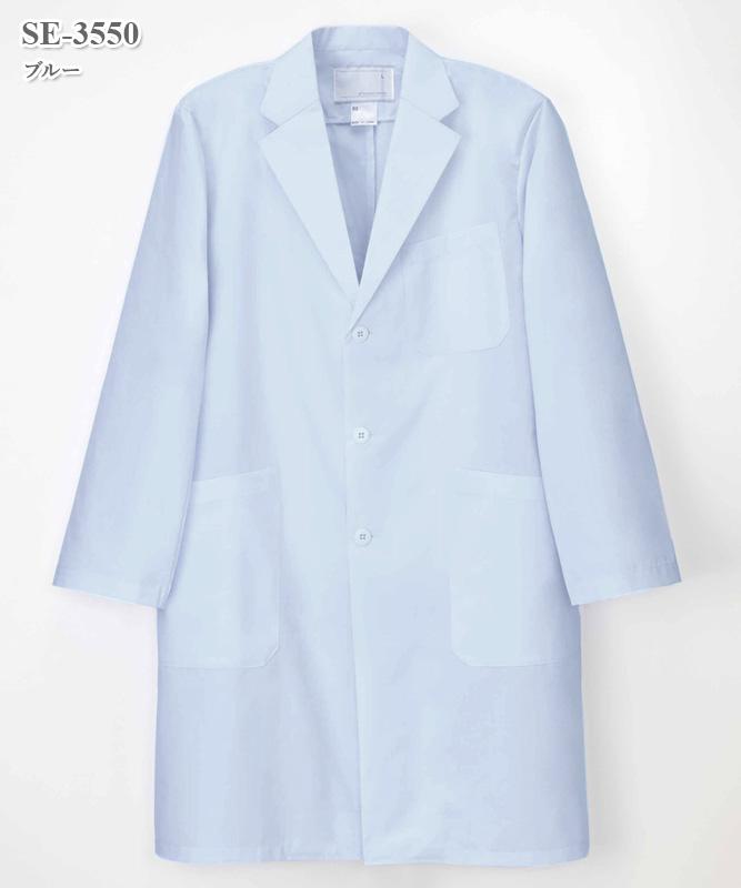 男子シングル診察衣長袖[ナガイレーベン製品] SE-3550