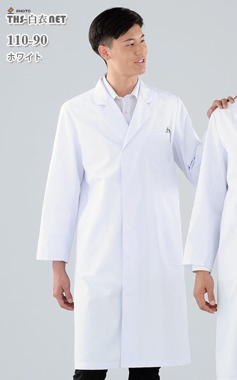 エコペットメンズシングル診察衣長袖[KAZEN製品] 110-90